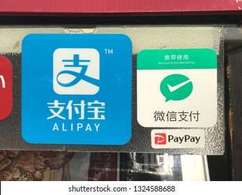 """TOKYO, JAPAN - CIRCA FEBRUARY 2019 : SIGN of """"WECHAT PAY"""" and """"ALIPAY"""" and """"PAYPAY"""" at the shop in Tokyo."""