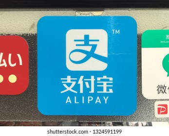 """TOKYO, JAPAN - CIRCA FEBRUARY 2019 : SIGN of """"ALIPAY"""" at the shop in Tokyo."""