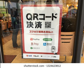 """TOKYO, JAPAN - CIRCA FEBRUARY 2019 : SIGN of """"PAYPAY"""", """"LINE PAY"""", """"RAKUTEN PAY"""", """"ALIPAY"""", """"WECHAT PAY"""" at the shop in Tokyo.  Written """"QR CODE is available"""" in Japanese language."""
