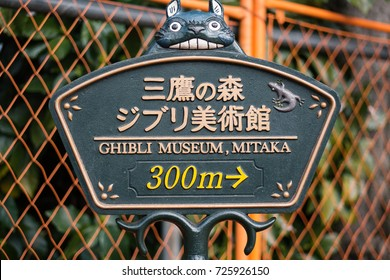 TOKYO, JAPAN - CIRCA MARCH, 2017: Studio Ghibli Museum sign. Studio Ghibli is a Japanese animation film studio founded on June 15, 1985.