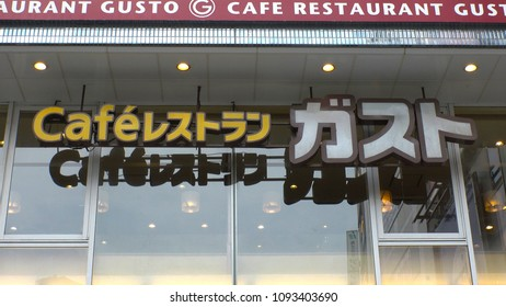 TOKYO,  JAPAN - CIRCA MAY 2018 : Famous chain family cafe restaurant GUSTO in Shibuya.