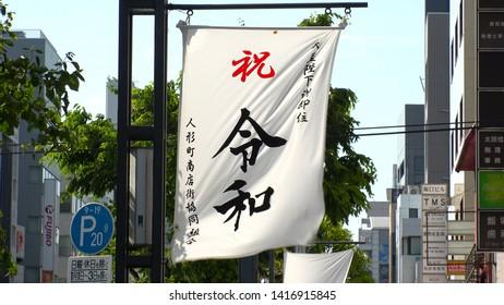 "TOKYO,  JAPAN - CIRCA MAY 2019 : ""Congratulation REIWA"" written in Japanese on flag waving in the wind.  ""REIWA"" is Japanese new era name."