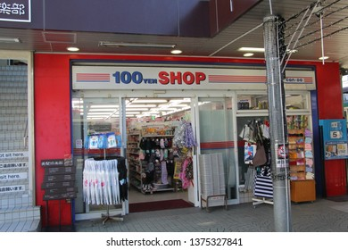 Tokyo, Japan - Dec 2015: Shopfront of a 100 Yen shop in Tokyo, which sells a variety of items ranging from essentials to stationary to utility items all for a flat price of 100 yen.