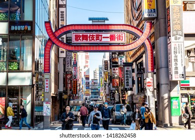 Tokyo, Japan - December 1, 2018: Kabukicho is an entertainment and red-light district in Shinjuku, many host and hostess clubs, love hotels, shops, restaurants, and nightclubs around this area.