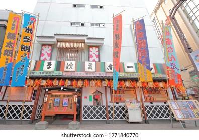 TOKYO JAPAN - DECEMBER 10, 2018: Asakusa Engei theatre in Tokyo Japan