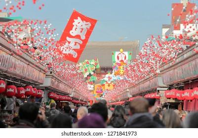 TOKYO JAPAN - DECEMBER 10, 2018: Unidentified people visit Nakamise shopping street Sensoji temple Kaminarimon gate in Asakusa Tokyo Japan.