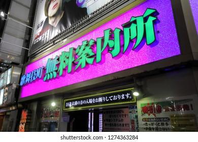 TOKYO JAPAN - DECEMBER 12, 2018: Kabukicho red light district information centre in Shinjuku Tokyo Japan