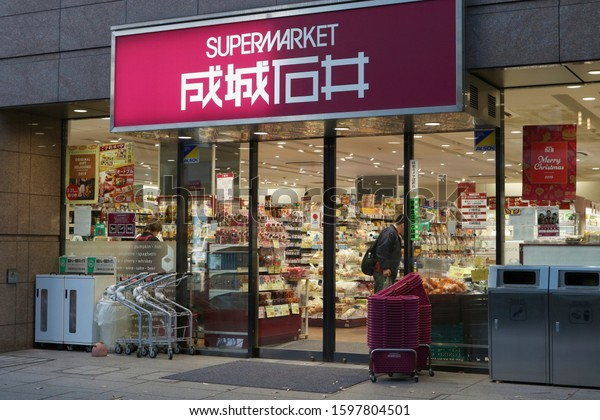 TOKYO, JAPAN - December 18, 2019: The front of a Seijo Ishi supermarket in Tokyo's Minato Ward seen in the early evening.