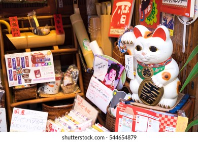 TOKYO, JAPAN - DECEMBER 31, 2015: Shop in Yanaka Ginza is traditional shopping street, The district is known for old town ambience reminiscent of Tokyo from past decades.
