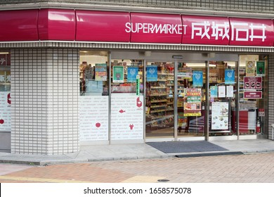 TOKYO, JAPAN - February 28, 2020: The front of a Seijo Ishi supermarket in Tokyo's Nihonbashi area.