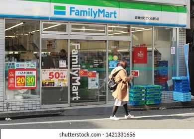 TOKYO, JAPAN - February 7, 2019: The front of a FamilyMart convenience store in Shinjuku's Kabukicho area.
