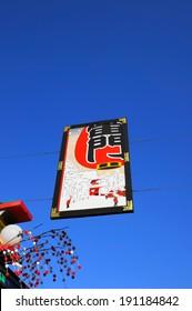 TOKYO, JAPAN - Jan 07, 2014: The signboard of  Senso-ji market