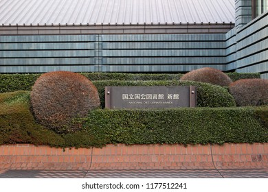 TOKYO, JAPAN - January 12, 2018: View of a section of the Kunio Maekawa-designed National Diet Library Annex Building. The National Diet Library is Japan's national library.