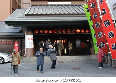 TOKYO, JAPAN - January 12, 2018: Theatergoers leaving the National Engei Hall. Part of the National Theatre of Japan, the venue stages mostly rakugo & manzai performances. Some motion blur.