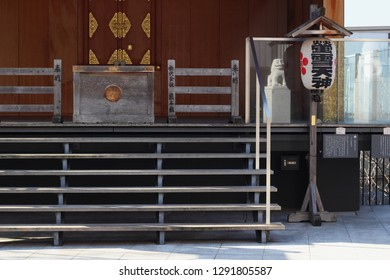 TOKYO, JAPAN - January 17, 2019: Detail of Kaisetsu Tenjin which is part of Akagi Shrine in Kagurazaka. It was designed by Kengo Kuma.  A komainu (lion-dog) is reflected in the shrine's glass.