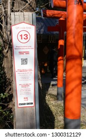 TOKYO, JAPAN - January 17, 2019: A sign with a QR code on it at Shusse Inari Jinja, part of Kagurazaka's Akagi Shrine. When the QR code scanned, shrine-related info is provided.