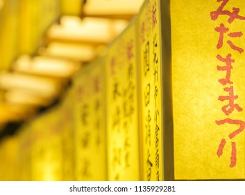 TOKYO, JAPAN - JULY 14TH, 2018.  Rows of yellow lanterns at Yasukuni Shrine during the Mitama (or Soul) Summer Festival. Selective focus,