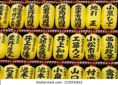 TOKYO, JAPAN - JULY 14TH, 2018.  Rows of yellow lanterns at Yasukuni Shrine during the Mitama (or Soul) Summer Festival.