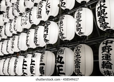 TOKYO, JAPAN - July 20, 2016: Japanese paper lanterns illumination at night around the Ueno garden tokyo, japan.