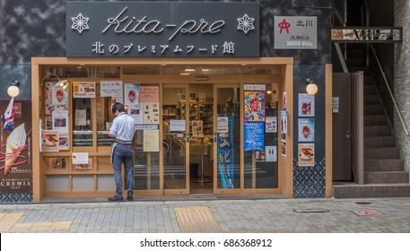 TOKYO, JAPAN - JULY 29TH, 2017. People in the street of Kagaruzaka neighborhood, Tokyo.