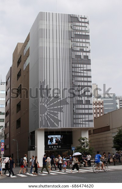 TOKYO, JAPAN - July 29th, 2017: View of the facade of the the Police Museum in Kyobashi. This museum is devoted to the history and activities of Tokyo's Metropolitan Police Department.