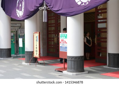 TOKYO, JAPAN - June 1, 2019: View of a the part of the front of Ginza 's Kabuki-za kabuki theater including a curtain with the theater's phoenix motif.