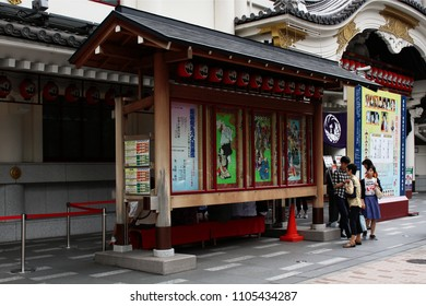 TOKYO, JAPAN - June 19, 2018: View of section of the front of the the Kabuki-za kabuki theater in Ginza where a tradition structure contains posters advertising kabuki performances.