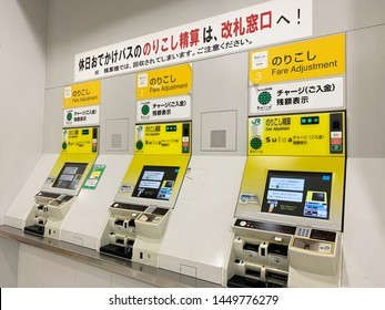 Tokyo, Japan - June 2019: Automated train ticket machine (adjustment ticket) at Japan train station terminal. Train ticket can be bought at train station using the automated ticket machine.