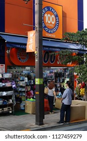 TOKYO, JAPAN - June 24, 2018: View of the Kagurazaka branch of The 100 Stores a Japanese chain variety store where most products cost 100 yen.