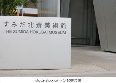 TOKYO, JAPAN - June 5, 2019: A sign outside outside Kazuyo Sejima-designed Sumida Hokusai Museum.