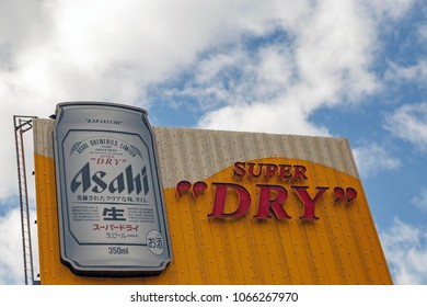 "TOKYO, JAPAN - MARCH, 2018: Advertisement billboard of ""Asahi"" famous brand of Japanese beer in Asakusa district - Tokyo."