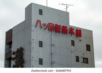 TOKYO, JAPAN - MARCH, 2018: Building facade in Asakusa district - Tokyo. Asakusa is one of Tokyo's major sightseeing areas.