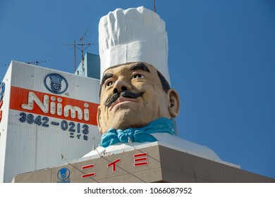 TOKYO, JAPAN - MARCH, 2018: A gigantic chef is the landmark. Kitchen tool department store where it sells a wide range of items including western dishes, Japanese dishes.