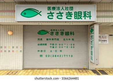 TOKYO, JAPAN - MARCH, 2018:  Japanese fish shop facade in Asakusa district - Tokyo. Asakusa is one of Tokyo's major sightseeing areas.