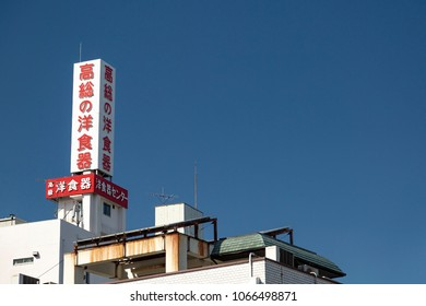 TOKYO, JAPAN - MARCH, 2018: Outdoor sign in Japanese characters against blue sky in Asakusa district - Tokyo.