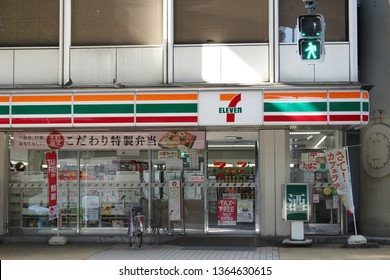 TOKYO, JAPAN - March 21, 2019: The front of a 7-Eleven convenience store located below the Shuto Urban Expressway in Tokyo's Suitengu area.