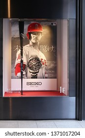 TOKYO, JAPAN - March 21, 2019: An advertisement for a Seiko Astron watch featuring a baseball player in a window of Ginza's  Wako department store.