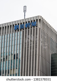 Tokyo, Japan - March 21, 2019:  Sign of Asahi Shimbun in Japanese on the building Tokyo, Japan. The Asahi Shimbun is widely regarded for its journalism as the most respected daily newspaper in Japan.