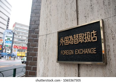 TOKYO, JAPAN - MARCH 26, 2016: Foreign Exchange banner in front of Nomura Japanese commercial bank building in Shinjuku area in Tokyo.