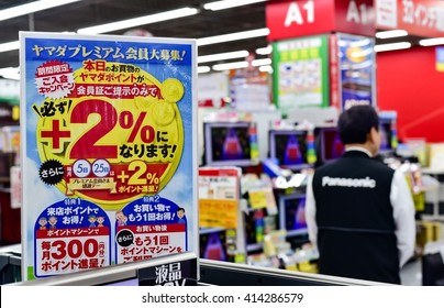 TOKYO, JAPAN - MARCH 9, 2016: Electronics store in Tokyo