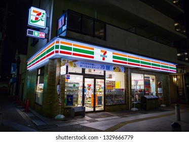 Tokyo, Japan - May 12, 2015: The front of a Seven & I Holdings store on night