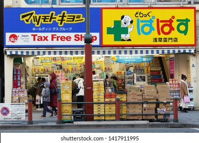 TOKYO, JAPAN - May 17, 2019: The front of the Asakusa Kaminarimon branch of Drug Papasu. The  store is owned by Matsumoto Kiyoshi Holdings.
