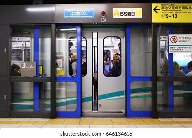 TOKYO, JAPAN - May 19, 2017: Subway train doors and platform screen doors shutting on on a Namboku Line platform at Tokyo Metro's Tameike-Sanno Station.