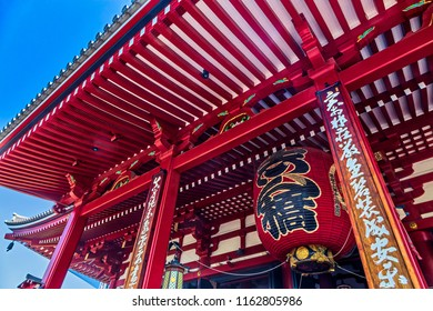 Tokyo, Japan - May 22, 2106:  Giant red lantern at Sensoji Temple, the most famous temple in Asakusa on 22 May 2016