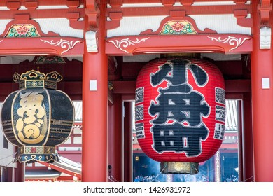 Tokyo, Japan - May 25, 2019: Close up of the Kaminarimon or Thunder Gate at the beautiful Senso-Ji Shrine, in Asakusa, an area known for the shrine and its traditional, historic architecture.