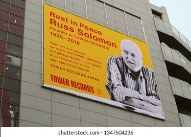 TOKYO, JAPAN - May 26, 2018: View of one side large Shibuya branch of Tower Records which has a special billboard paying tribute to the late company founder Russ Solomon.