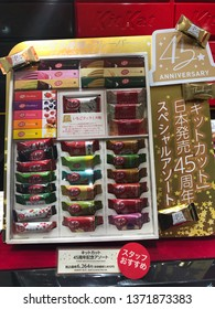 TOKYO, JAPAN - Nov 2017: 45th Anniversary collection Kit Kat box featuring a wide variety of flavors of Kit Kat produced in the past 45 years.