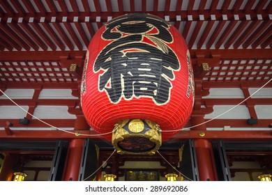 TOKYO, JAPAN - NOVEMBER 01, 2014: Decoration in Sensoji temple. Sensoji temple is most famous and popular temple in Tokyo.