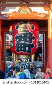 TOKYO, JAPAN - NOVEMBER 14, 2018: Day scene of big red lantern at Sensoji temple, Tokyo prefecture, Japan