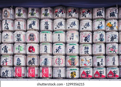 TOKYO, JAPAN - NOVEMBER 18, 2018: Barrels of sake donated by sake brewers from around Japan to the Meiji Jingu Shrine in Tokyo, Japan